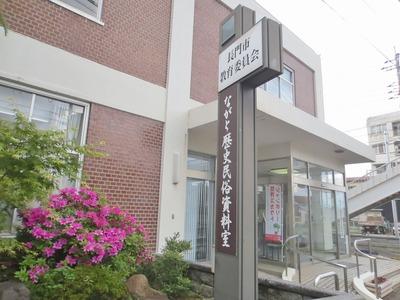 教育委員会・ながと歴史資料室.jpg