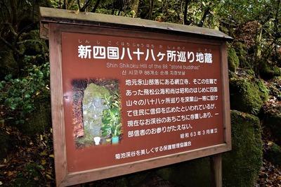 新四国八十八ヶ所巡り地蔵1.jpg