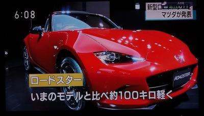 新型「マツダ ロードスター」2.jpg