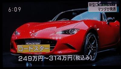 新型「マツダ ロードスター」3.jpg