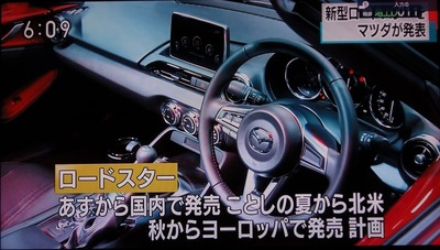 新型「マツダ ロードスター」4.jpg