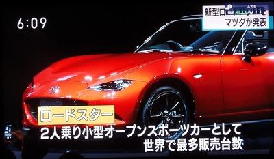 新型「マツダ ロードスター」5.jpg