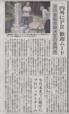 日ロ首脳会談決定の長門市・歓迎ムード.jpg