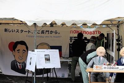 日ロ首脳会談開催記念展2.jpg