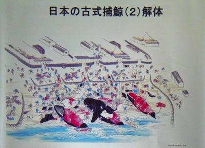 日本の古式捕鯨(2)解体.jpg
