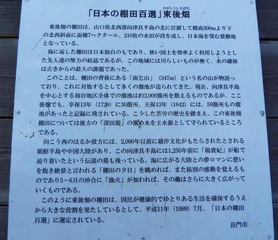 日本の棚田百選「東後畑」説明.jpg