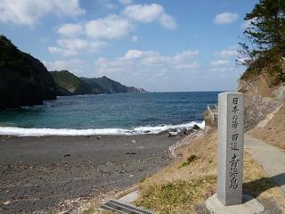 日本の渚百選.jpg