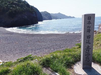 日本の渚百選・石柱.jpg