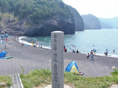 日本の渚百選・青海島.jpg