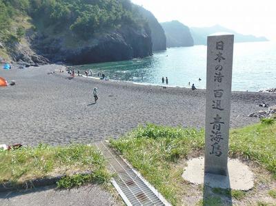 日本の渚百選・青海島の石柱.jpg