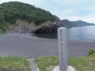 日本の渚百選石柱.jpg