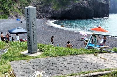 日本の渚百選青海島1.jpg