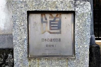 日本の道100選・菊屋横丁.jpg