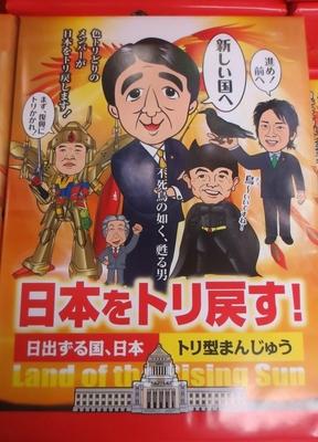 日本をトリ戻す!.jpg