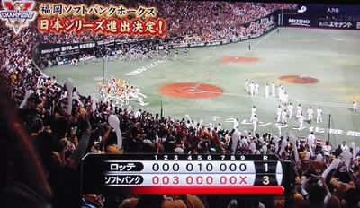 日本シリーズ進出決定.jpg