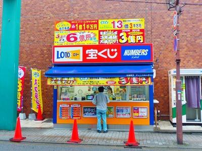 日本一の宝くじチャンスセンター4.12.24.jpg