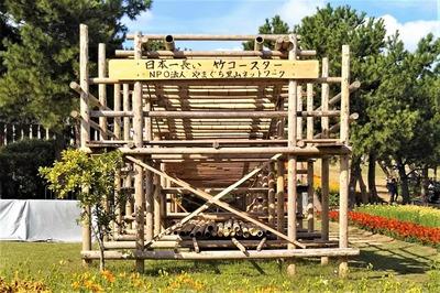 日本一長い竹のコースター1.jpg