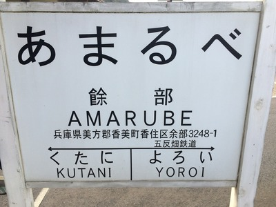 日本一高いあまるべ鉄橋4.jpg