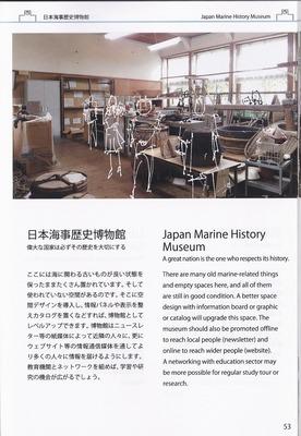 日本海事歴史博物館.jpg