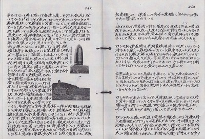 日本海海戦とロシア兵漂着3.jpg