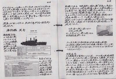 日本海海戦とロシア兵漂着4.jpg