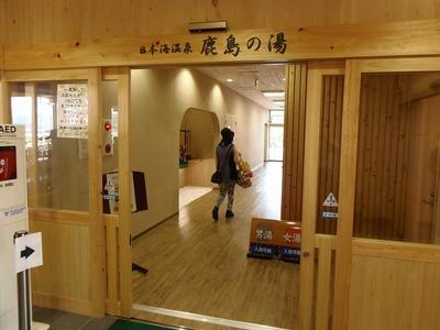 日本海温泉「鹿島の湯」入口1.jpg