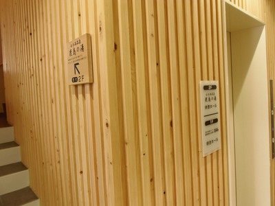 日本海温泉「鹿島の湯」入口2.jpg
