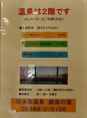 日本海温泉「鹿島の湯」案内.jpg