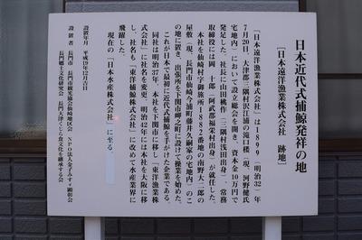 日本近代式捕鯨発祥の地説明.jpg
