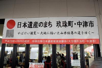 日本遺産のまち・玖珠町・中津市.jpg