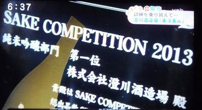 日本酒審査会「SAKE COMPETITION 2014」純米吟醸部門で第1位を獲得.jpg