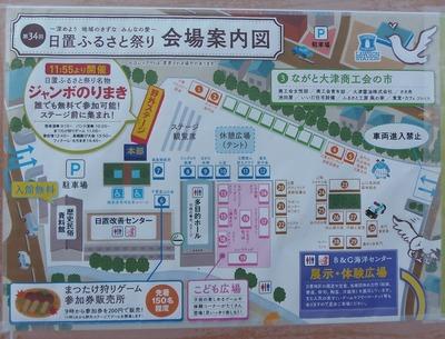 日置ふるさと祭り会場案内図.jpg