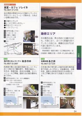 日置・油谷エリア 1.jpg