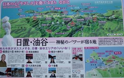日置・油谷地区観光案内.jpg