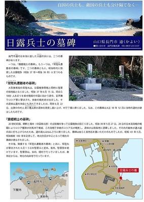 日露兵士の墓広報.jpg