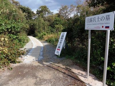 日露兵士の墓碑アクセス道路入口.jpg