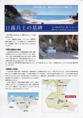 日露兵士の墓碑説明.jpg