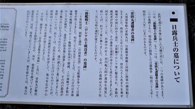 日露兵士の墓説明.jpg