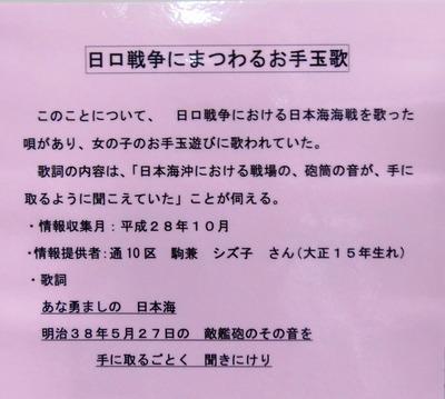 日露戦争にまつわるお手玉歌.jpg