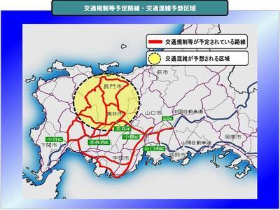 日露首脳会談による交通規制.jpg