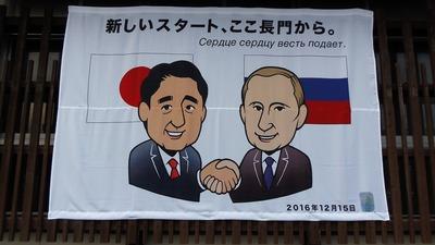 日露首脳会談歓迎の旗.jpg