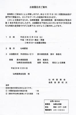 日露首脳会談歓迎の旗お披露目式案内.jpg