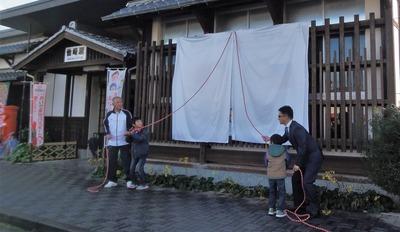 日露首脳会談歓迎の旗序幕1.jpg