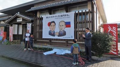 日露首脳会談歓迎の旗序幕2.jpg