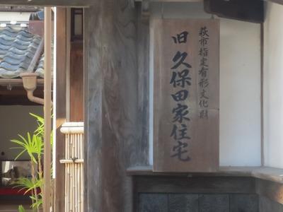 旧久保田家住宅.jpg