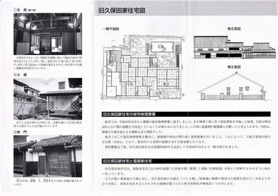 旧久保田家住宅2.jpg