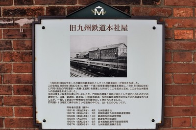旧九州鉄道本社.jpg