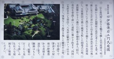旧伊藤伝右衛門の庭説明.jpg