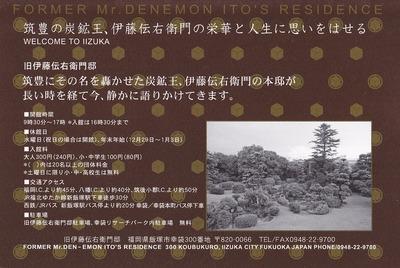 旧伊藤伝右衛門邸案内4.jpg