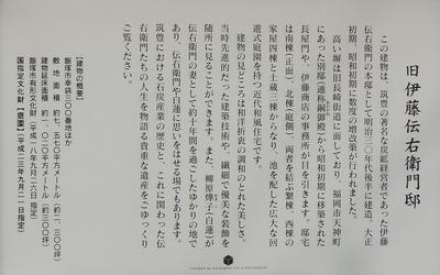 旧伊藤伝右衛門邸説明.jpg